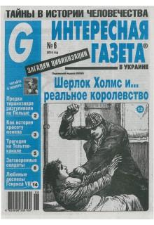 ИНТЕРЕСНАЯ ГАЗЕТА В УКРАИНЕ. ЗАГАДКИ ЦИВИЛИЗАЦИИ