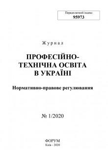 ПРОФЕСІЙНО - ТЕХНІЧНА ОСВІТА В УКРАЇНІ. НОРМАТИВНО - ПРАВОВЕ РЕГУЛЮВАННЯ