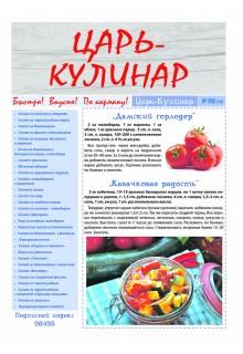 ЦАРЬ - КУЛИНАР (Акційне видання)