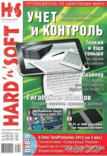 КОМПЬЮТЕРНАЯ ГАЗЕТА «HARD' N' SOFT»