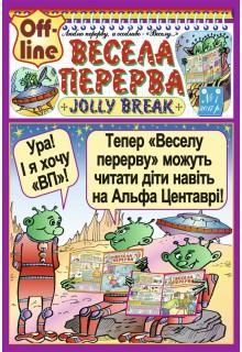 ВЕСЕЛА ПЕРЕРВА – JOLLY BREAK (Off-line)*