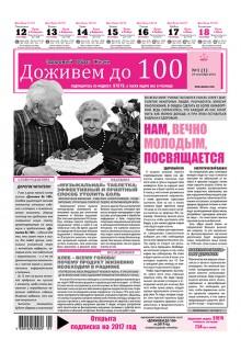 ДОЖИВЁМ ДО 100