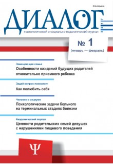 Диалог. Психологический и социально-педагогический журнал