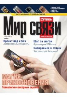 МИР СВЯЗИ (с DVD)