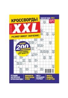 КРОССВОРДЫ XXL