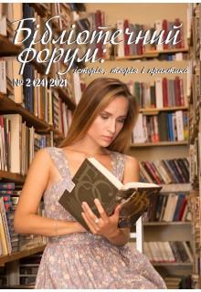 БІБЛІОТЕЧНИЙ ФОРУМ: ІСТОРІЯ, ТЕОРІЯ І ПРАКТИКА (On-line)*