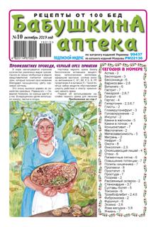 БАБУШКИНА АПТЕКА / РЕЦЕПТЫ ОТ 100 БЕД