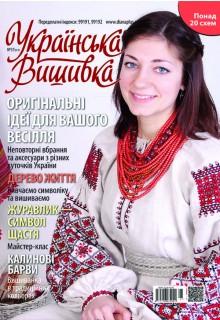 Журнал УКРАЇНСЬКА ВИШИВКА - Державне підприємство по розповсюдженню ... 5a58524f65513