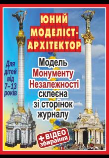 ЮНИЙ МОДЕЛІСТ - АРХІТЕКТОР (Акційне видання) (Пільгова передплата)