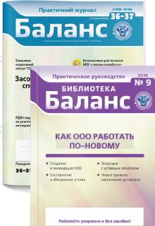 БАЛАНС - КОМПЛЕКТ у складі: