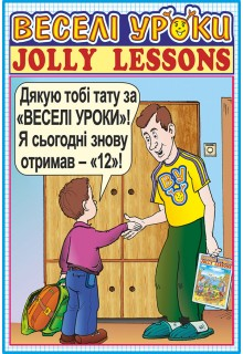 ВЕСЕЛI УРОКИ – JOLLY LESSONS