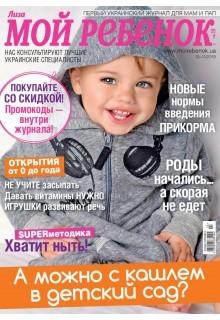ЛИЗА. МОЙ РЕБЕНОК