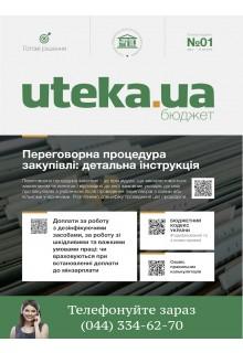ЮТЕКА - БЮДЖЕТ (On-line)*