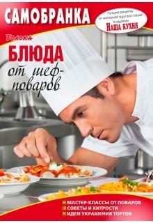 САМОБРАНКА
