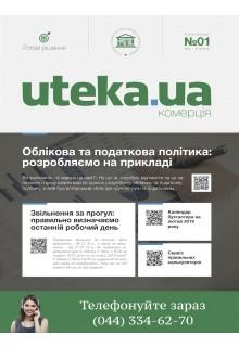 ЮТЕКА - КОМЕРЦІЯ (On-line)*