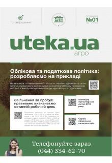 ЮТЕКА - АГРО (On-line)*