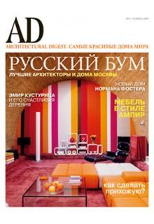 AD: Архитектурный дайджест