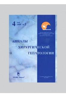 Анналы хирургической гепатологии