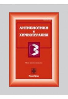Антибиотики и химиотерапия