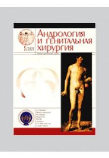 Андрология и генитальная хирургия