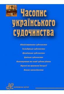 ЧАСОПИС УКРАЇНСЬКОГО СУДОЧИНСТВА / JOURNAL OF UKRAINIAN JUDICIARY (Off-line)*