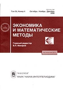 Экономика и математические  методы
