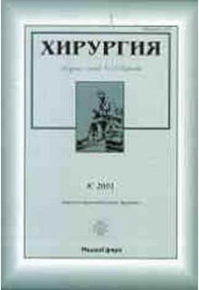 Хирургия. Журнал им. Н.И.Пирогова
