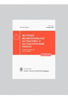 Журнал вычислительной математики и математической физики