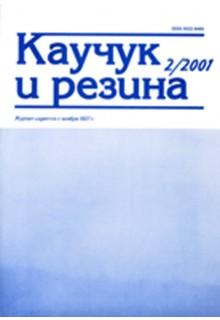 Каучук и резина