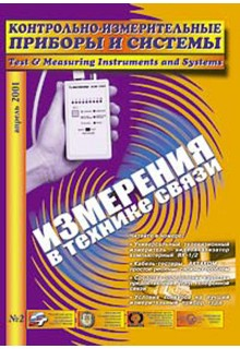 Контрольно-измерительные приборы и системы