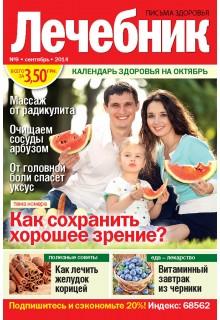 ЛЕЧЕБНИК - УКРАИНА