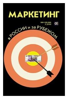 Маркетинг в России и за рубежом