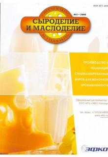 Сыроделие и маслоделие