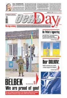 ДЕНЬ - DAY