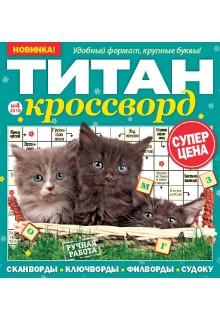 ТИТАН  КРОССВОРД