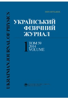 UKRAINIAN JOURNAL OF PHYSICS