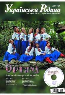 УКРАЇНСЬКА РОДИНА (з CD)