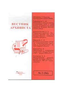 Вестник архивиста