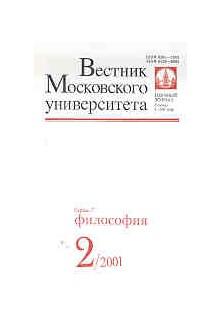 Вестник МГУ. Сеpия  7. Философия