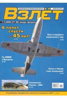 Взлет. Национальный аэрокосмический журнал