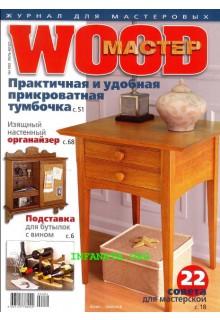 Wood-мастер /Мастер по дереву