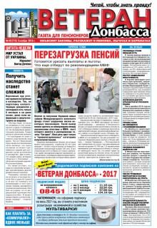 ВЕТЕРАН ДОНБАССА
