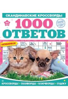 1000 ОТВЕТОВ. СКАНВОРДЫ