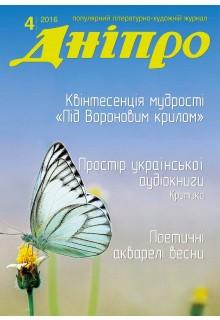 ДНІПРО (On-line)*