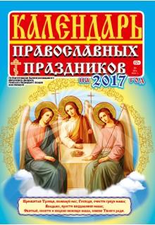 Календарь православных праздников на 2020 год