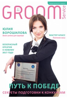 ГРУМ СЕРВІС / GROOM SERVICE