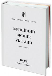 ОФІЦІЙНИЙ ВІСНИК УКРАЇНИ (друкована версія)
