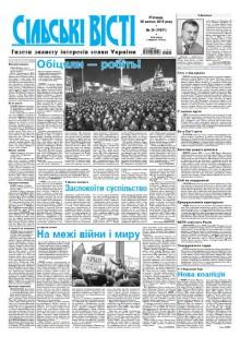 «СІЛЬСЬКІ ВІСТІ» газета захисту інтересів селян України»
