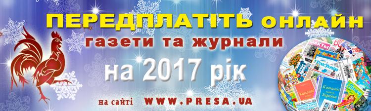 онлайн подписка 2017