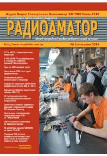 журнал радиоаматор 4 2016 панели наличии
